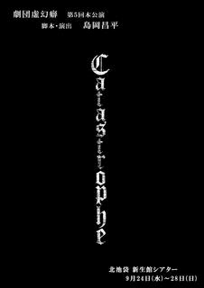 劇団虚幻癖 第五回本公演 「Catastrophe」